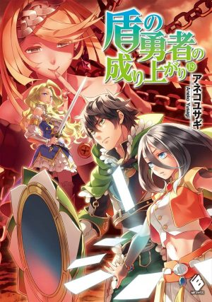 The Rising Of The Shield Hero - Volume 19 - Light Novel